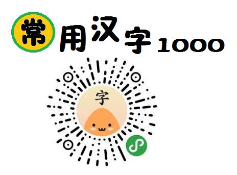 1000个最常用汉字